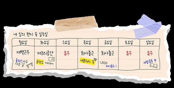2팀_디스플레이_내일의편지.png