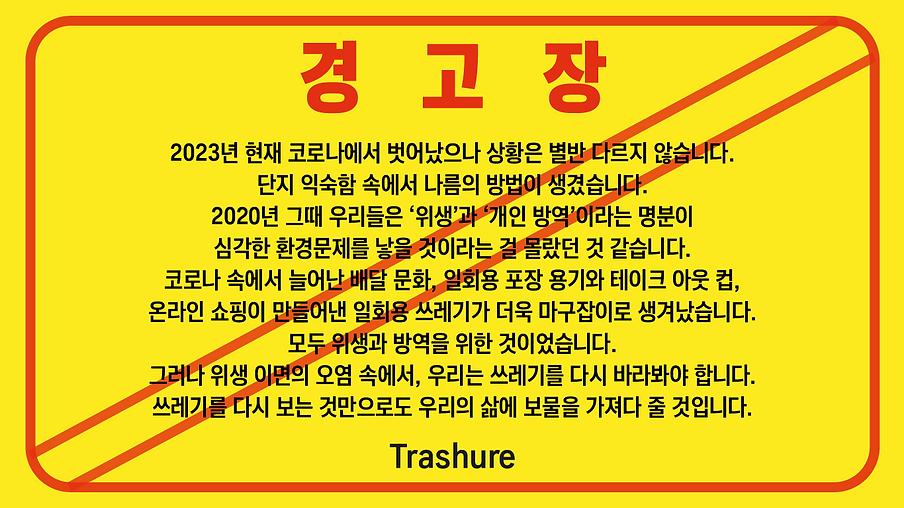 1팀_디스플레이_trashure.png
