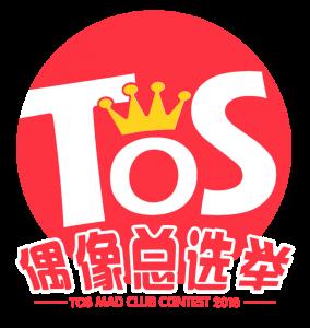 TOS MAD CLUB Contest 2018
