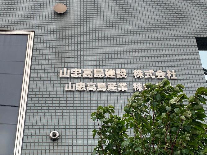 高島建設社屋(圧縮).JPG