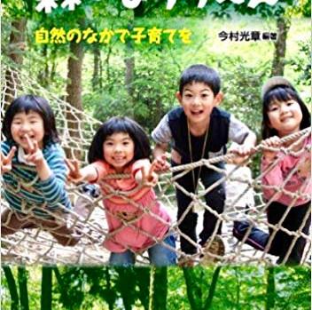 『幼児教育・保育の無償化』6/21愛媛県議会一般質問振り返り④