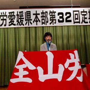 11/28『全国山林労働組合愛媛県本部第32回定期大会』
