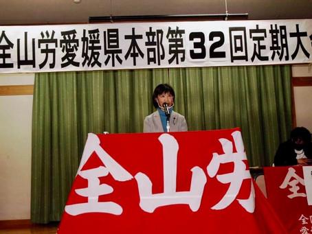 11/29『全国山林労働組合愛媛県本部第32回定期大会』
