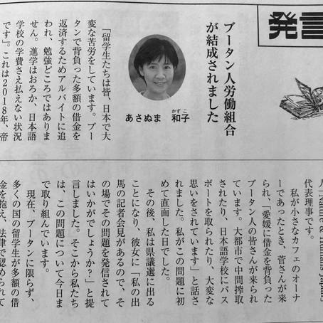 4/9『月刊労働組合』特集《コロナに負けるな》に手記掲載‼️