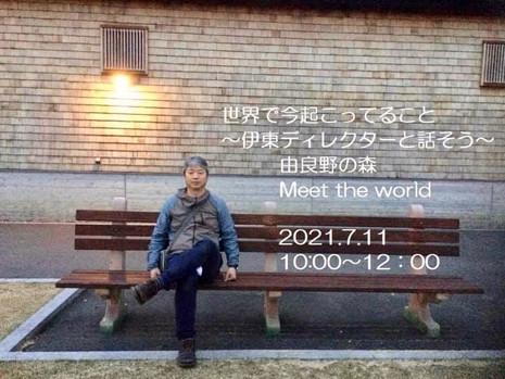 7/11『世界で今起こっていること』〜伊東ディレクターと話そう〜in 由良野の森