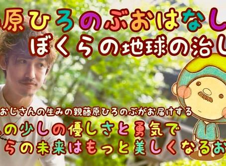 6/20,21【ぼくらの地球🌏のなおし方】