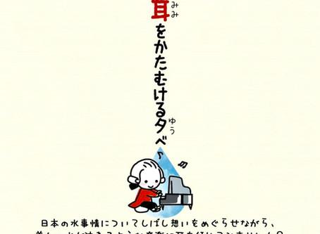 『水の調べに耳をかたむける夕べ』〜日本の水事情〜