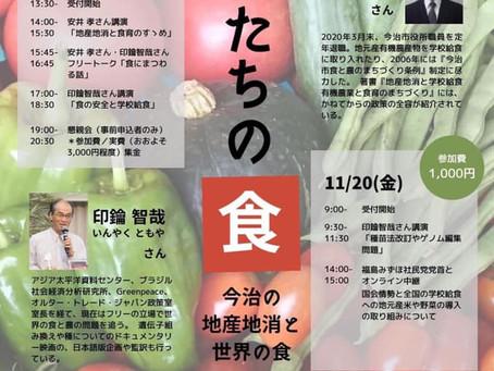 11/19,20『私たちの食』〜今治の地産地消と世界の食〜