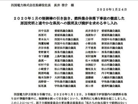 1/25『伊方原発トラブルの原因究明と速やかな県民への説明及び廃炉を求める申し入れ』について