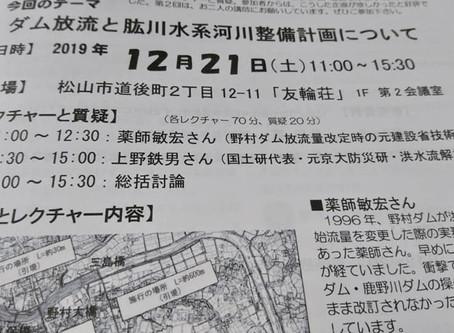 12/21『ダム放流と、肱川水系河川整備計画』について