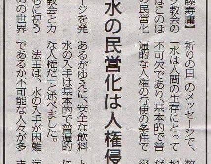 12/3『水の民営化は人権侵害』byローマ法王
