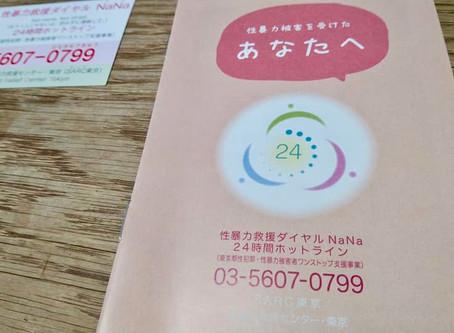 『特定非営利活動法人 性暴力救援センター東京(SARC東京)』訪問 2日目