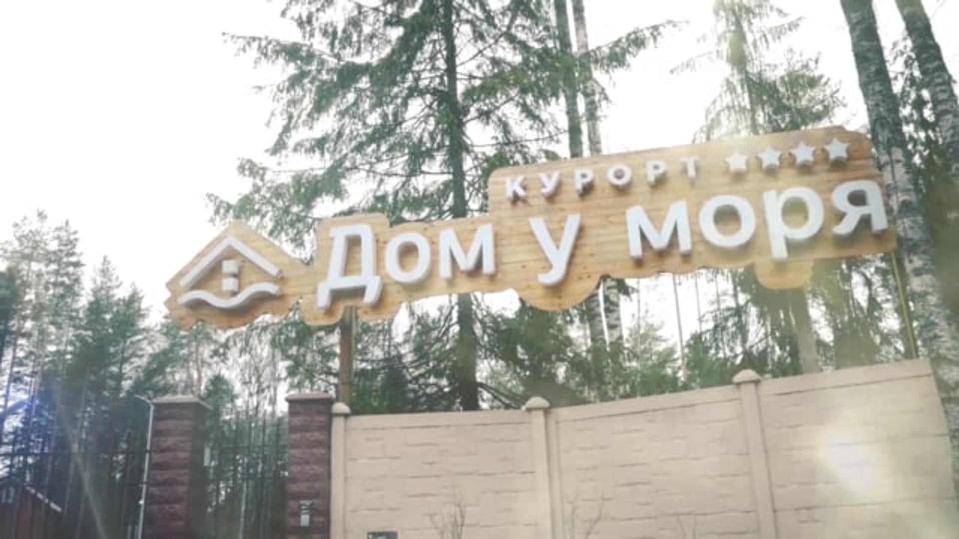 """Имиджевое видео для курорта """"Дом у моря"""""""