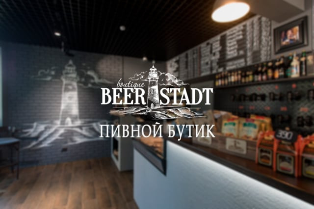 BEERSTADT - Пивной бутик