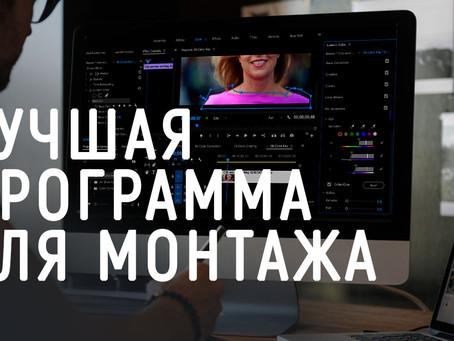 Лучшая программа для монтажа видео.