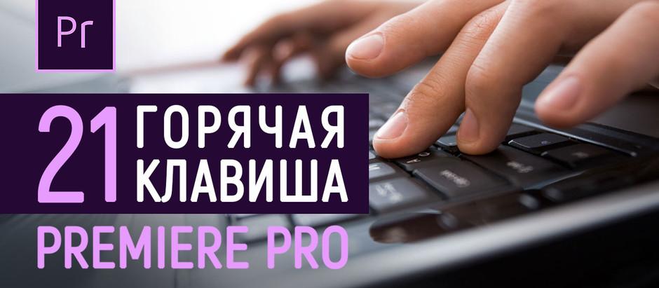 Горячие клавиши Premiere Pro для быстрой работы.