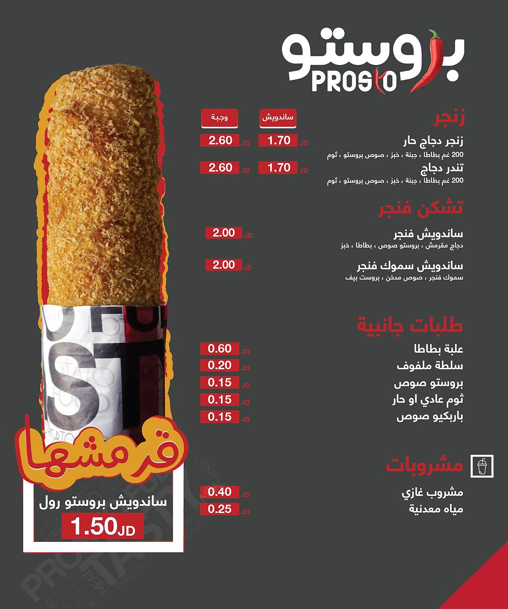 brosto menu - Copy-02.png