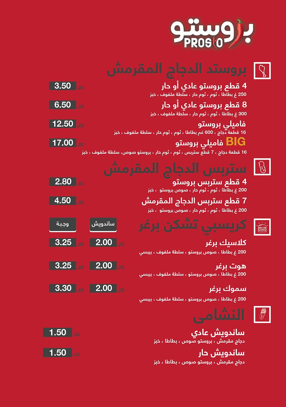 brosto menu - Copy-01.png