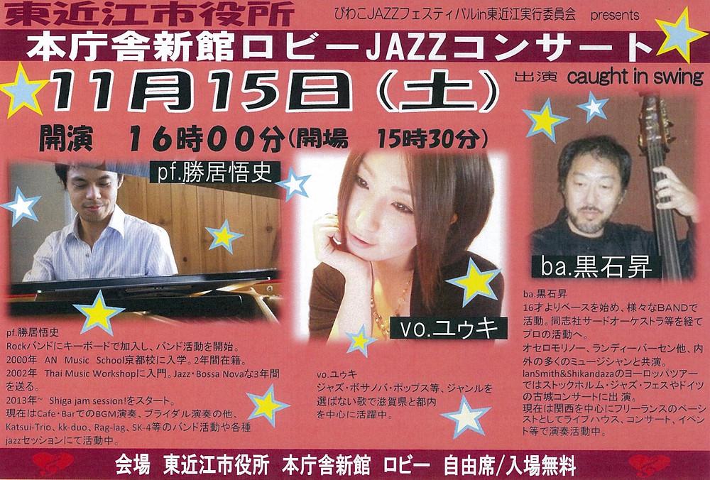 東近江市役所ロビーコンサート