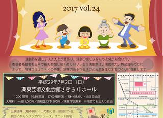 りっとう演劇祭2017のお知らせ
