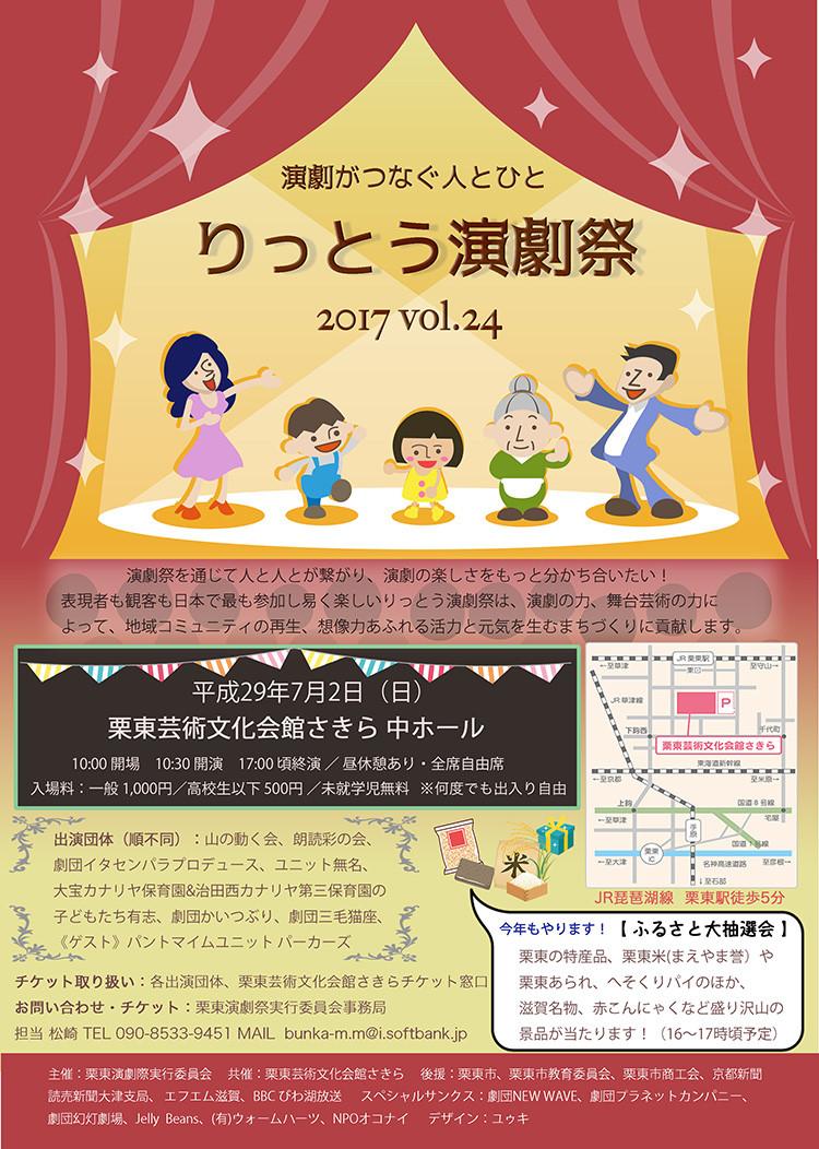 りっとう演劇祭2017