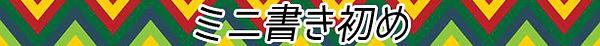 titlebar_kakizome.jpg
