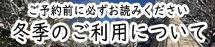 huyu_cyuui.jpg