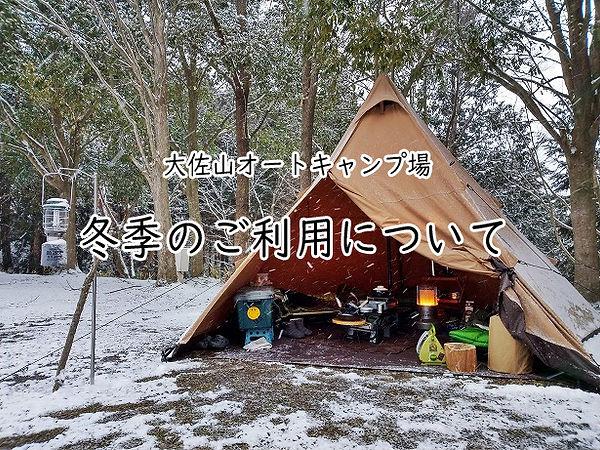 huyu_cyuui_top.jpg