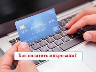 Займ онлайн, как его погасить? И какие существуют способы оплаты?