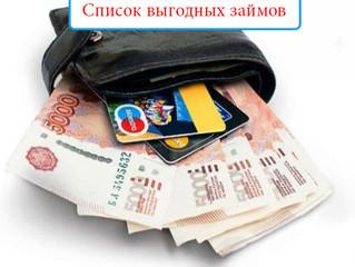 Список выгодных займов онлайн.