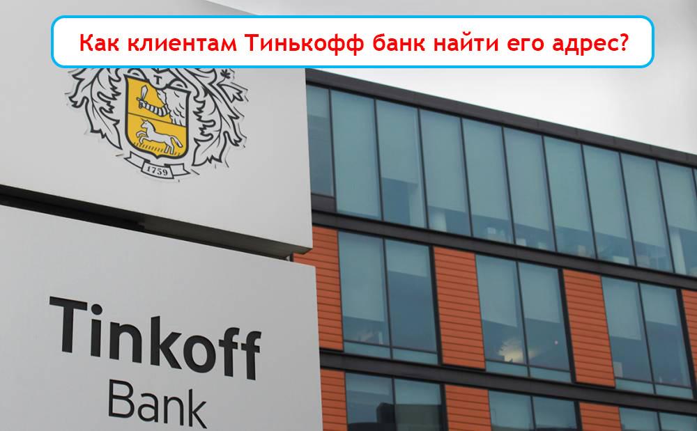 Как найти тинькофф банк