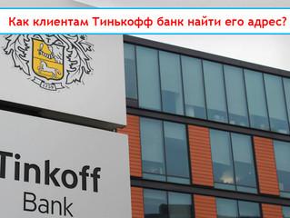 Как клиентам Тинькофф банк найти его адрес?