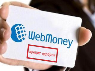 Интернет займ на кошелек Webmoney.