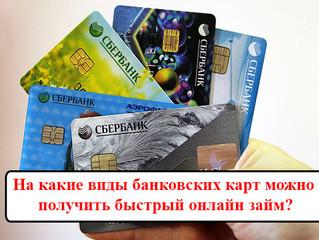 Виды банковских карт, на которые можно получить быстрый онлайн займ?