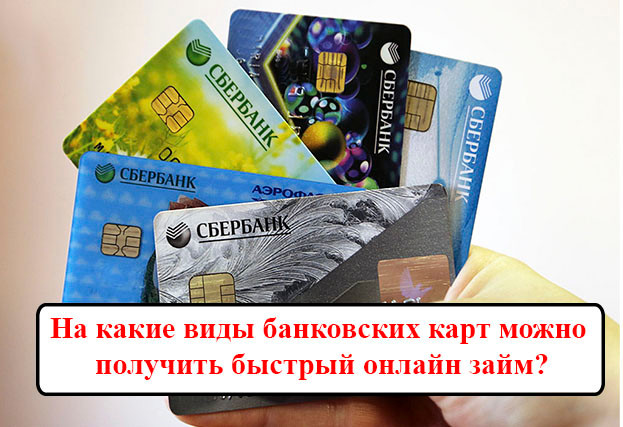 Банковские карты для онлайн займа