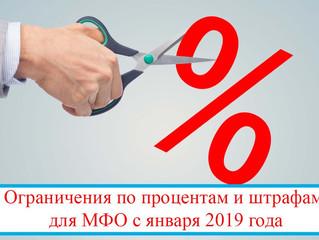 Ограничения по процентам и штрафам для МФО с января 2019 года