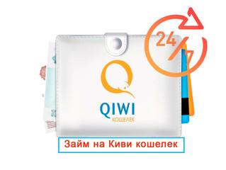 Интернет займы на кошелек QIWI в режиме онлайн
