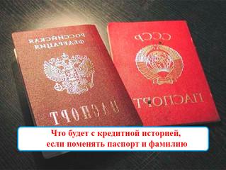 Что будет с кредитной историей, если поменять паспорт или фамилию?