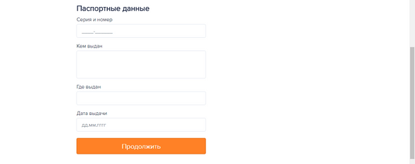 езаем регистрация