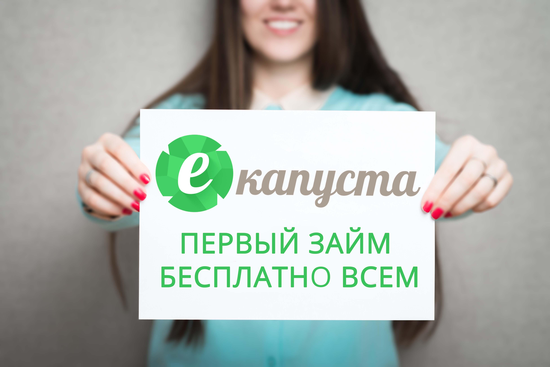 займ до зарплаты официальный сайт онлайн
