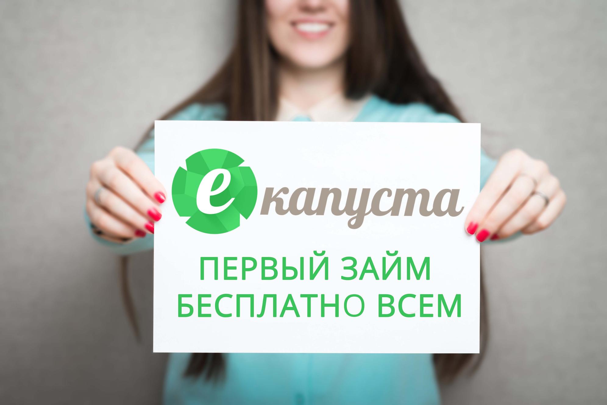 телефон екапуста займ бесплатный