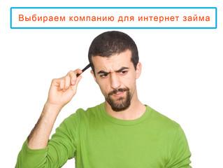 """Как выбрать компанию, которая предоставляет услуги """"Интернет займа онлайн"""""""