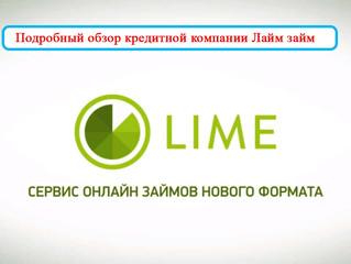 """Подробный обзор кредитной компании """"Лайм займ"""""""
