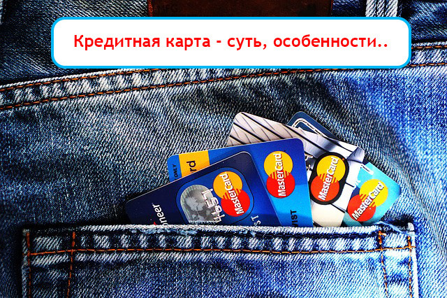 Кредитная карта, особенности