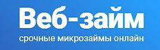Веб_займ_на_карту
