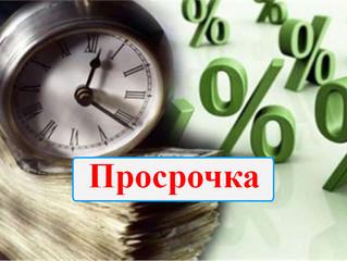 Просрочка онлайн займа или кредита в банке.