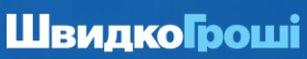 Швидко_гроши_займ_онлайн_заявка