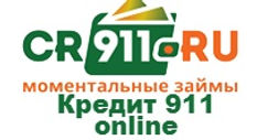 cr911_займ_онлайн
