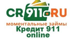 кредит911 онлайн