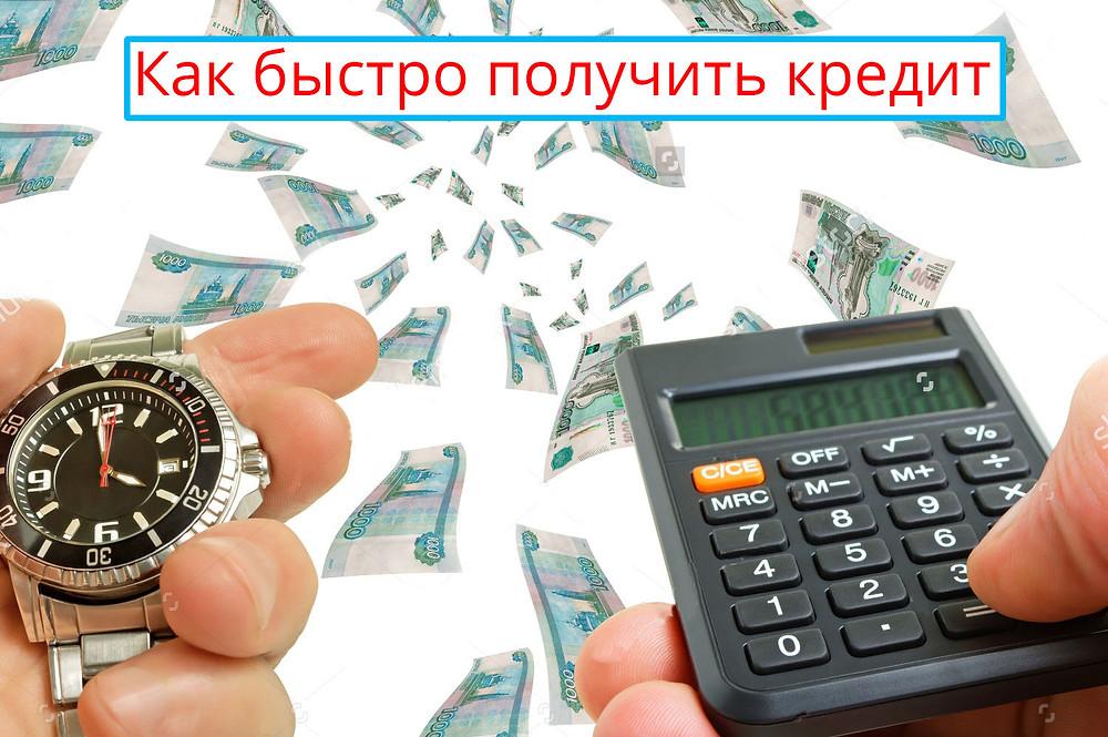 как быстро получить кредит